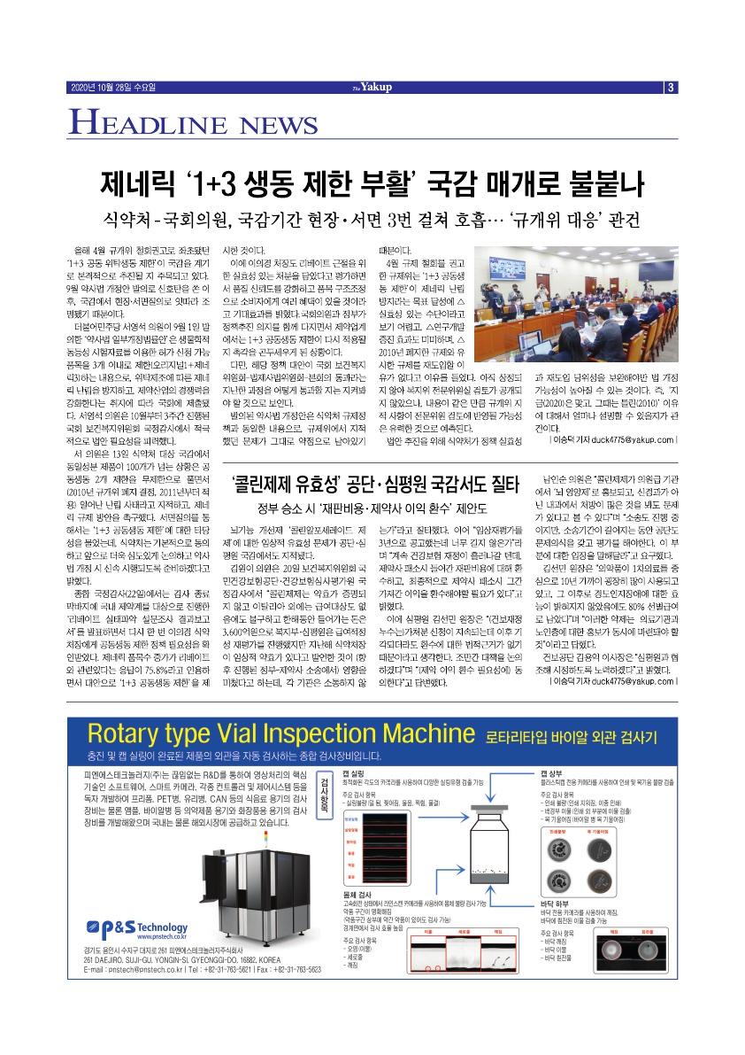 약업신문 5720호 2020년 10월 28일(수)