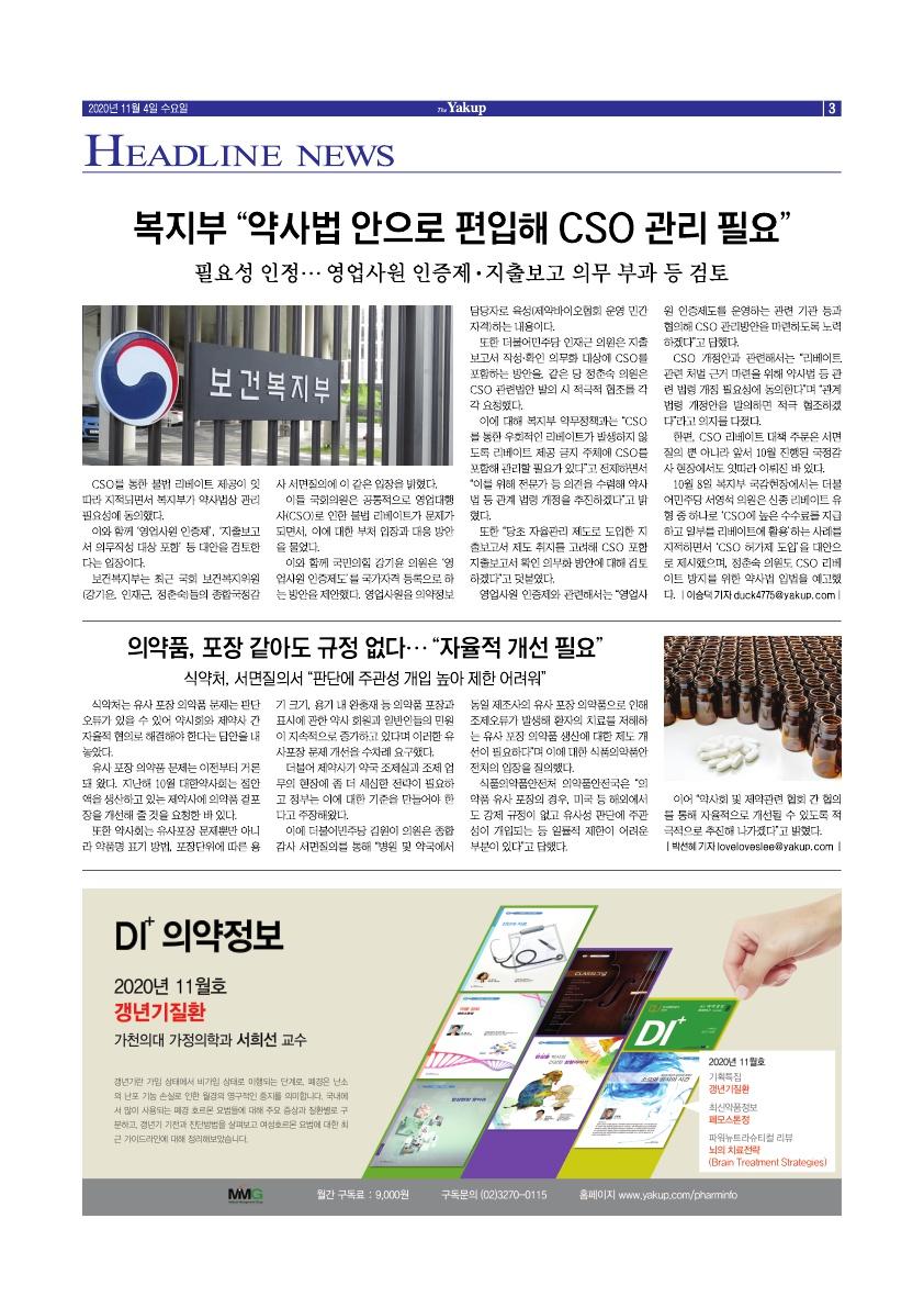 약업신문 5721호 2020년 11월 4일(수)