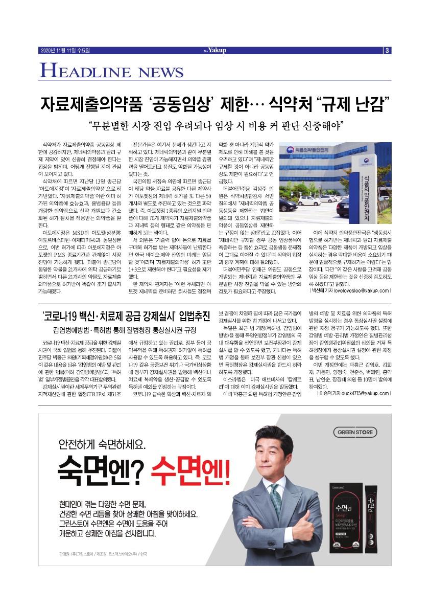 약업신문 5722호 2020년 11월 11일(수)
