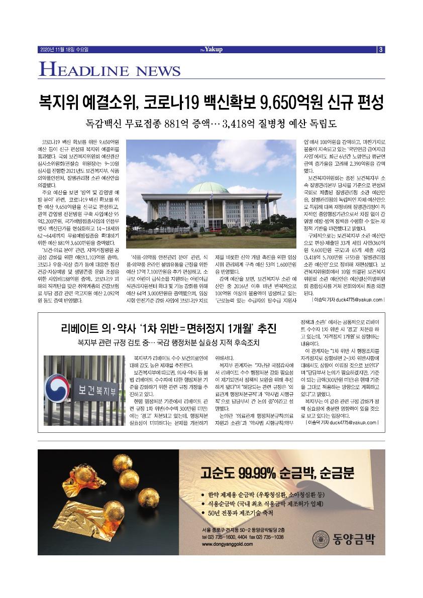 약업신문 5723호 2020년 11월 18일(수)