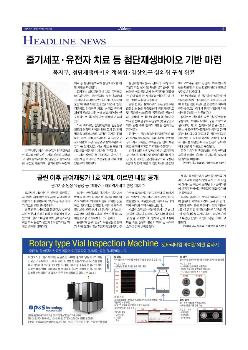 약업신문 5724호 2020년 11월 25일(수)