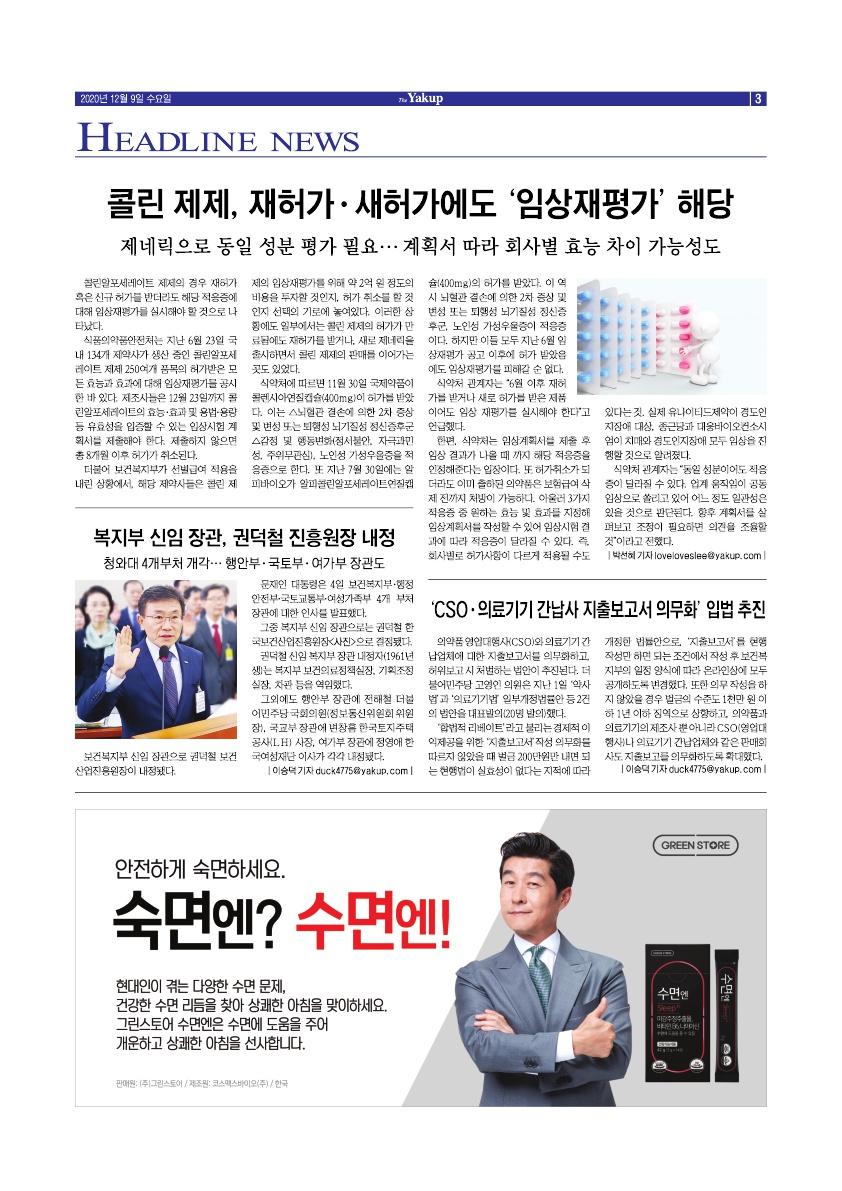 약업신문 5726호 2020년 12월 9일(수)