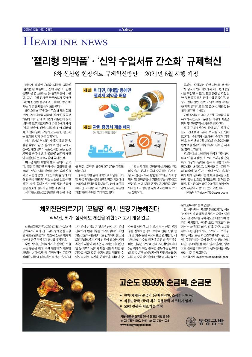 약업신문 5727호 2020년 12월 16일(수)
