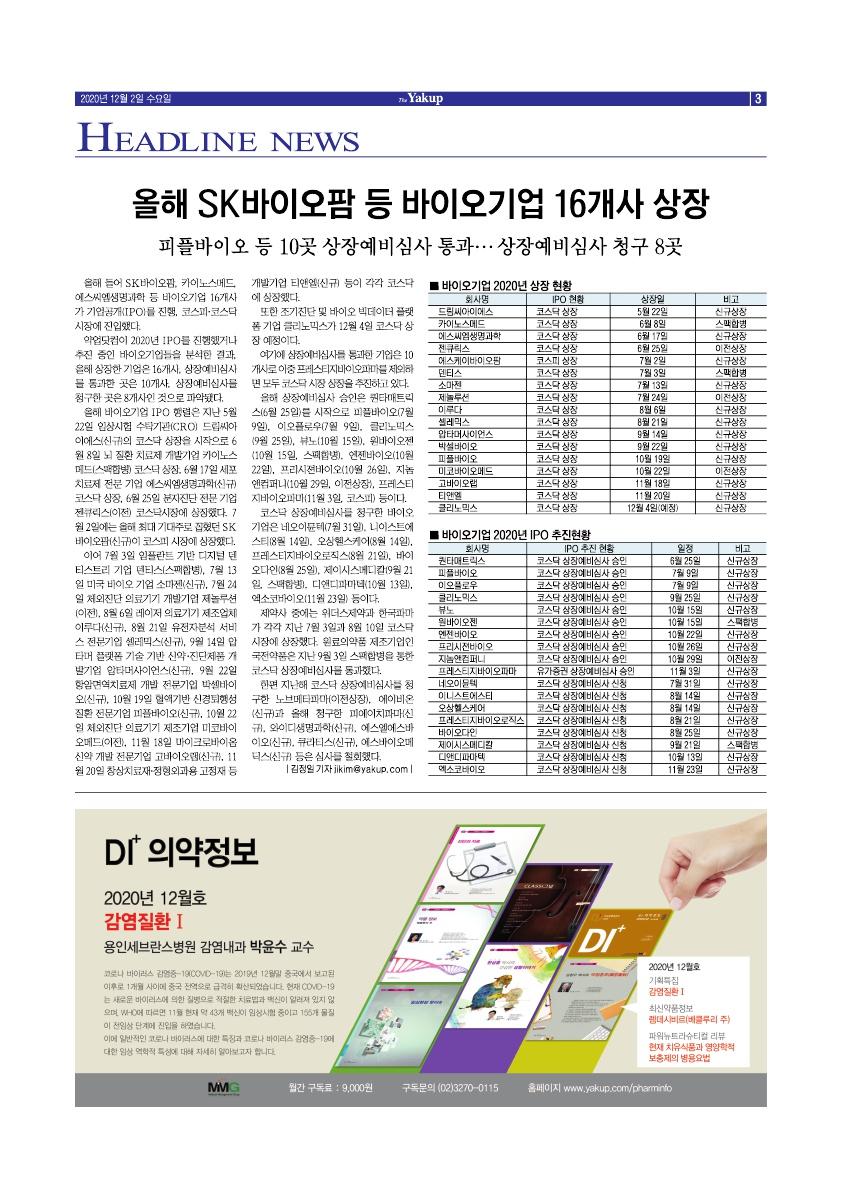 약업신문 5725호 2020년 12월 2일(수)