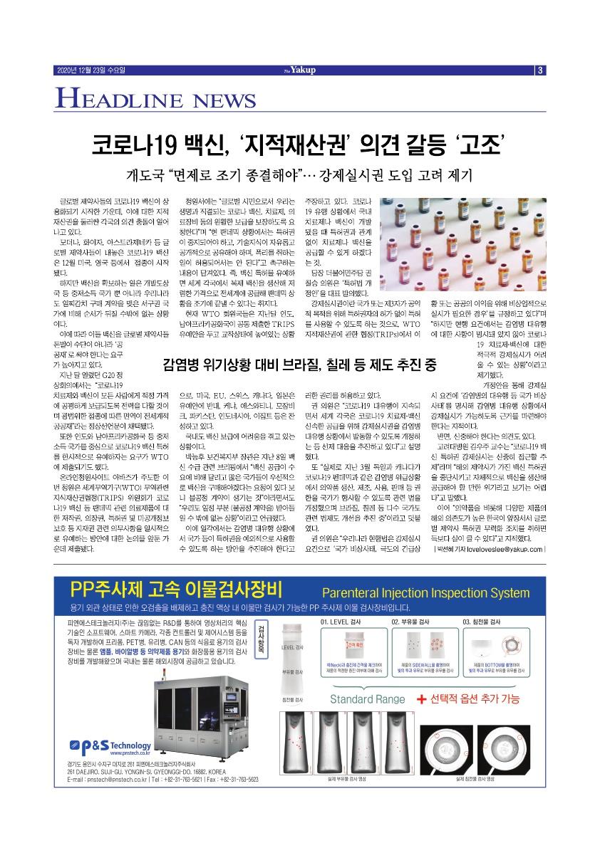 약업신문 5728호 2020년 12월 23일(수)