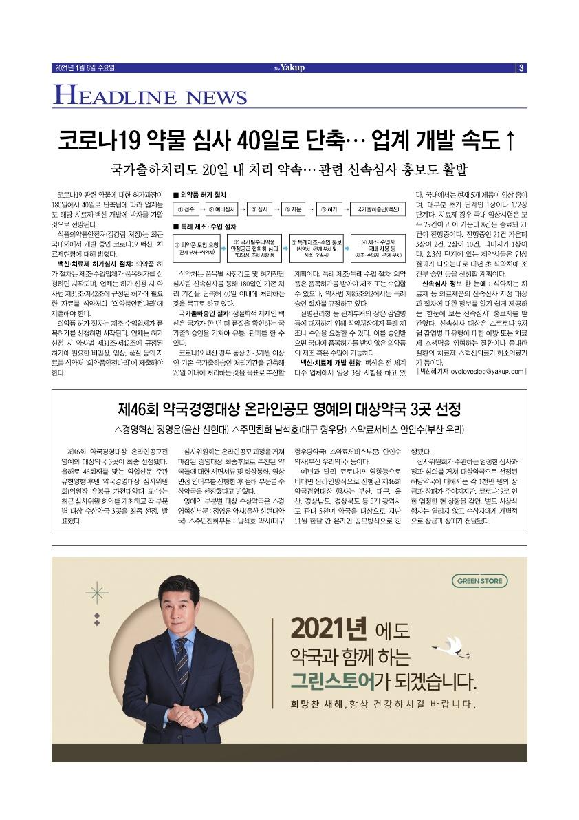약업신문 5729호 2021년 1월 6일(수)