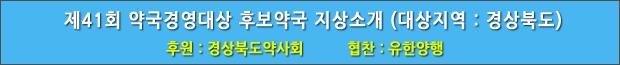 제41회 약국경영대상 후보약국 지상소개