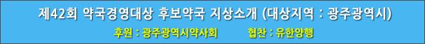 제42회 약국경영대상 후보약국 지상소개
