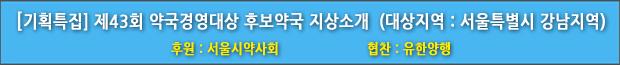 제43회 약국경영대상 후보약국 지상소개
