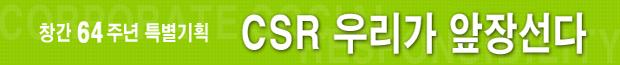 [창간 64주년 특별기획]CSR 우리가 앞장선다