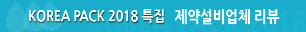KOREA PACK 2018 특집 - 제약설비업체 리뷰
