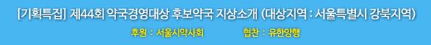 제44회 약국경영대상 후보약국 지상소개