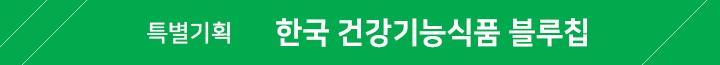 한국 건강기능식품 블루칩