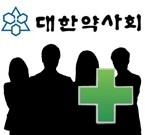 약사회 임원 7명 '동반 사퇴'선언…부회장 인사 철회 요구