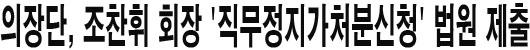 의장단, 조찬휘 회장 '직무정지가처분신청' 법원 제출