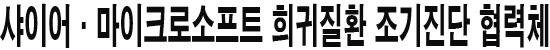 샤이어‧마이크로소프트 희귀질환 조기진단 협력체