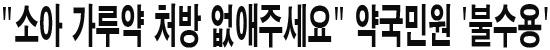"""""""소아 가루약 처방 없애주세요"""" 약국민원 '불수용'"""