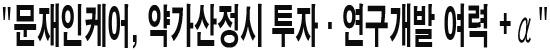 """""""문재인케어, 약가산정시 투자·연구개발 여력 +α"""""""
