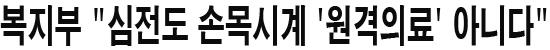 """복지부 """"심전도 손목시계 '원격의료' 아니다"""""""