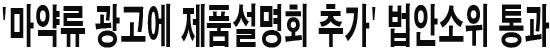 '마약류 광고에 제품설명회 추가' 법안소위 통과
