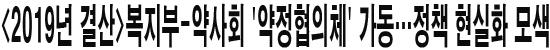 <2019년 결산>복지부-약사회 '약정협의체' 가동…정책 현실화 모색