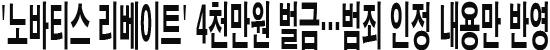 '노바티스 리베이트' 4천만원 벌금…범죄 인정 내용만 반영