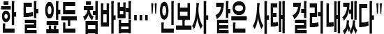 """한 달 앞둔 첨바법…""""인보사 같은 사태 걸러내겠다"""""""