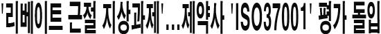 '리베이트 근절 지상과제'...제약사 'ISO37001' 평가 돌입