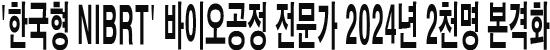 '한국형 NIBRT' 바이오공정 전문가 2024년 2천명 본격화