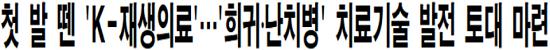 첫 발 뗀 'K-재생의료'…'희귀‧난치병' 치료기술 발전 토대 마련