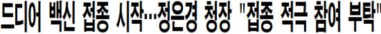 """드디어 백신 접종 시작…정은경 청장 """"접종 적극 참여 부탁"""""""